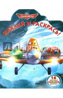 Самолёты. Наклей и раскрась (№14152)