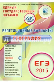 ЕГЭ-2015 География. 12 вариантов