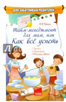 Тайм-менеджмент для мам, или как все успеть - Алина Руденко
