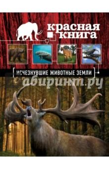 Лукашанец, Лукашанец - Красная книга. Исчезнувшие животные Земли обложка книги