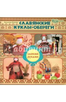 Виталина Долгова: Славянские куклы-обереги своими руками