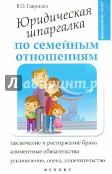 Юридическая шпаргалка по семейным отношениям - Владимир Гаврилов