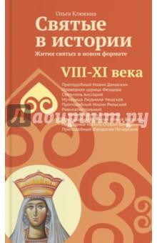 Святые в истории. Жития святых в новом формате. VIII-XI века - Ольга Клюкина