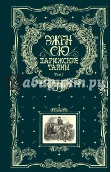 Парижские тайны. В 2 томах. Том 1 - Эжен Сю