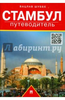 Стамбул: путеводитель - Вацлав Шуббе