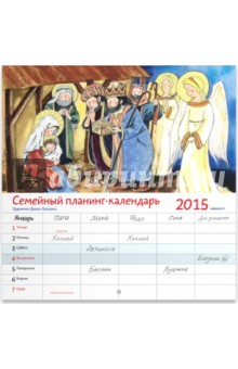 Семейный календарь-планинг 2015