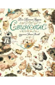 Ханс Андерсен - Свинопас обложка книги