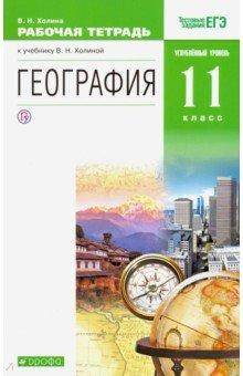 10 класс география холина учебник