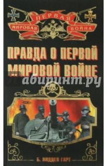 Правда о Первой Мировой войне - Бэзил Лиддел-Гарт