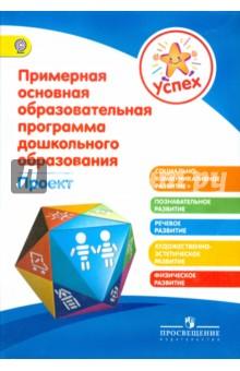 Успех. Примерная основная образовательная программа школьного образования: проект. ФГОС - Гамова, Герасимова, Деркунская