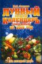 Ю. Знатнов - Лунный посевной календарь земледельца на 2015 год на каждый день обложка книги