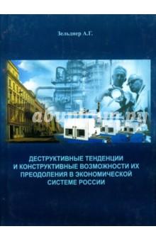 Деструктивные тенденции и конструктивные возможности их преодоления в экономической системе России - Алексей Зельднер