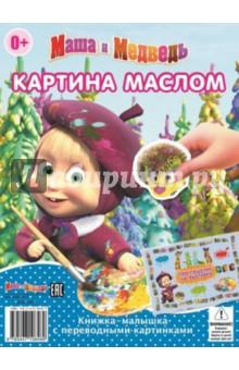 Маша и Медведь. Книжка-малышка с переводными картинками (№1404) - Нина Иманова