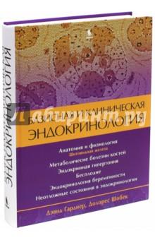 Базисная и клиническая эндокринология. Книга 2 - Гарднер, Шобек