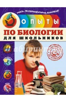 Опыты по биологии для школьников - Тимофей Подвицкий