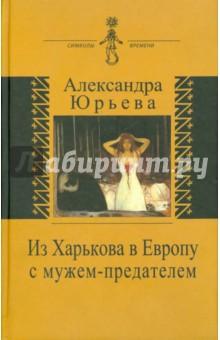 Из Харькова в Европу с мужем-предателем. Воспоминания - Александра Юрьева