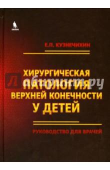 Хирургическая патология верхней конечности у детей - Евгений Кузнечихин