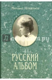 Русский альбом. Семейная хроника - Михаил Игнатьев