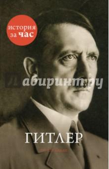 Купить Руперт Колли: Гитлер ISBN: 978-5-389-07049-3
