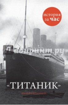 Титаник - Шинейд Фицгиббон