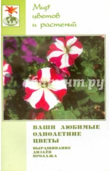 Ваши любимые однолетние цветы. Выращивание, дизайн, продажа - Н. Жуковская