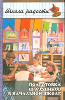 Подготовка праздников в начальной школе. В помощь учителю 1-4 классов - Любовь Бескоровайная