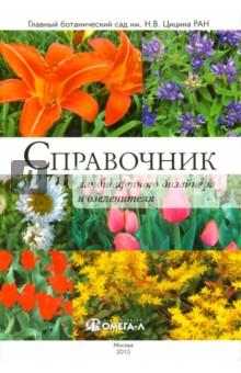 Справочник ландшафтного дизайнера и озеленителя - Бондорина, Данилина, Бочкова, Карписонова