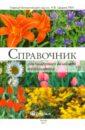 Римма Карписонова - Справочник ландшафтного дизайнера и озеленителя обложка книги