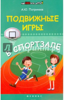 Подвижные игры в спортзале - Артем Патрикеев