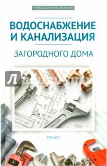 Водоснабжение и канализация загородного дома - В. Котельников