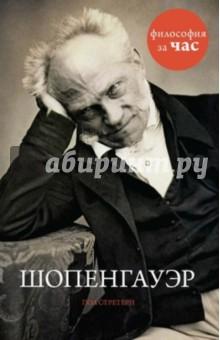 Шопенгауэр - Пол Стретерн