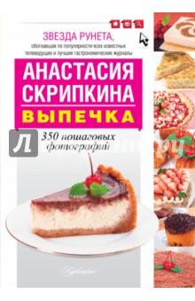 Выпечка. Лучшие рецепты - Анастасия Скрипкина