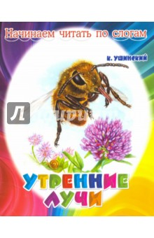 Утренние лучи - Константин Ушинский