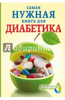 Самая нужная книга для диабетика - Елена Сергеева