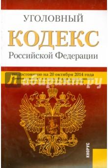 Уголовный кодекс Российской Федерации по состоянию на 20.10.14 г.