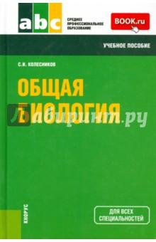Общая биология (для СПО). Учебное пособие - Сергей Колесников