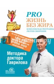 Pro жизнь без жира. Комплексная proграмма proтив ожирения - Михаил Гаврилов