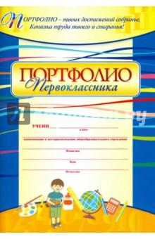 Ольга Осетинская - Я - первоклассник: портфолио учащегося. ФГОС обложка книги