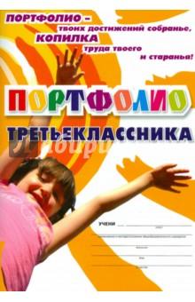 Ольга Осетинская - Я - третьеклассник: портфолио учащегося. ФГОС обложка книги