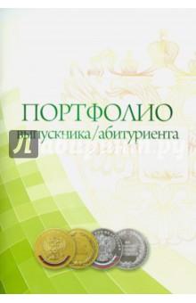 Комплект-папка Портфолио выпускника/абитуриента (КП-7) - Ольга Пожарская
