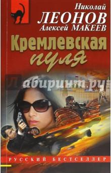 Кремлевская пуля - Леонов, Макеев