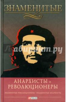 Знаменитые анархисты и революционеры - Виктор Савченко
