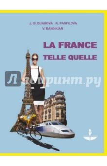 Франция, как она есть. Учебное пособие на французском языке (+DVD) - Глухова, Бандикян, Панфилова