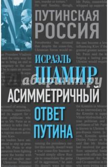 Асимметричный ответ Путина - Исраэль Шамир