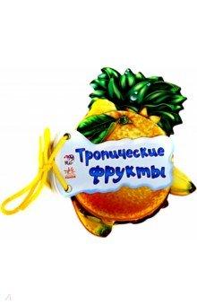 Ирина Солнышко - Тропические фрукты обложка книги