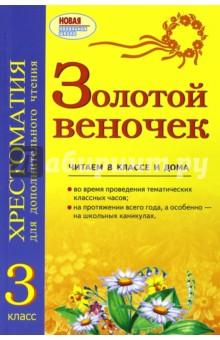 Золотой веночек. 3 класс. Хрестоматия для дополнительного чтения - Наталья Попова
