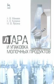 Тара и упаковка молочных продуктов. Учебное пособие - Мамаев, Куприна, Яркина