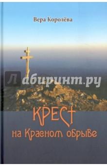 Крест на Красном обрыве - Вера Королева