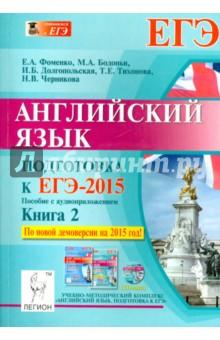 Английский язык. ЕГЭ-2015 Пособие. Книга 2 (+CD).