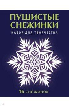 """Серова, Серов - Набор для творчества """"Пушистые снежинки"""""""